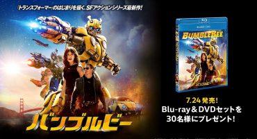 VW Beetleが主役映画、DVDプレゼント